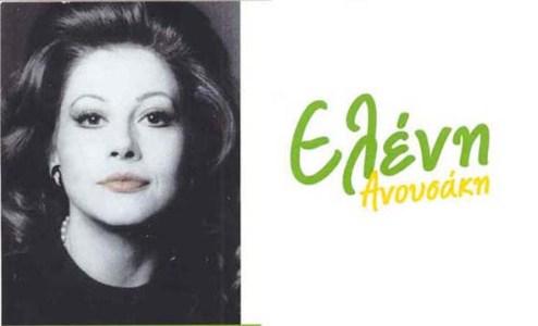 Anousaki Eleni con Amore da Atene – I LOVE CINEMA